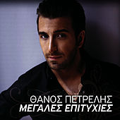 Megales Epitihies [Μεγάλες Επιτυχίες] by Thanos Petrelis (Θάνος Πετρέλης)