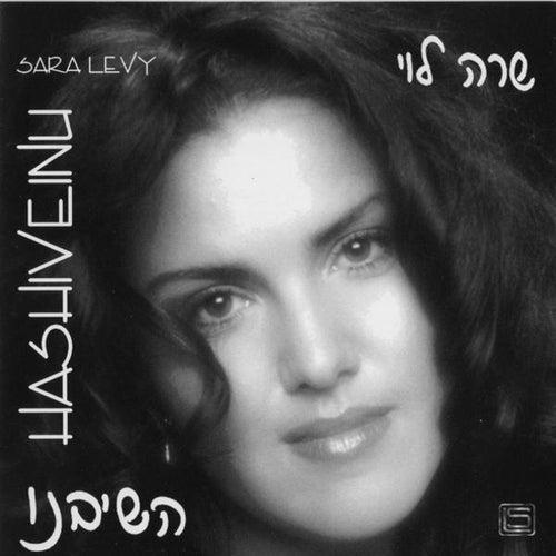 Hashiveinu by Sara Levy