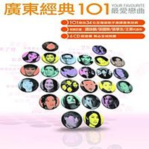 Cantonese 101 by Various Artists