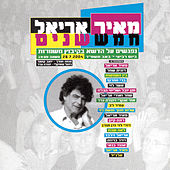 5 Years (In The mMemory of Meir Ariel) by Various Artists