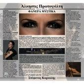 Fanera Mystika [Φανερά Μυστικά] by Alkistis Protopsalti (Άλκηστις Πρωτοψάλτη)