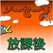 Houkago by Sausage