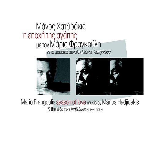 Season of Love by Mario Frangoulis (Μάριος Φραγκούλης)
