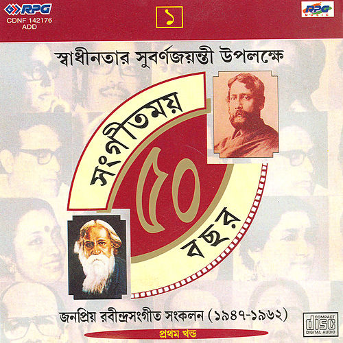 Sangeetmoy 50  Bachar - Rabindra Sangeet by Various Artists