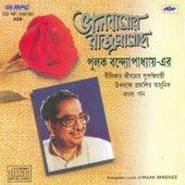 Bhalobasar Rajprasade-Pulak Banerjee by Various Artists