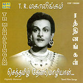 Rathinangal - Gems Of T R Mahalingam by Various Artists