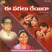 Duets Of Ghantasala & S.Janaki by Ghantasala
