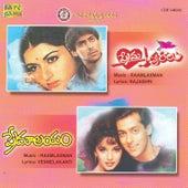 Prema Pavuralu / Premalayam by Various Artists