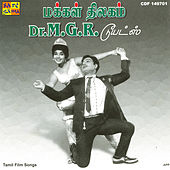 Best Duets Of M G R & Jayalalitha by Various Artists