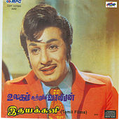 Ulagam Sutrum Vaaliban / Ithayakkani - Tamil Films by Various Artists