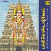Bhakthi Kondaduvom - Films by Various Artists
