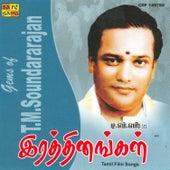 Rathinangal -Gems Of  Tm Soundara Rajan by Various Artists