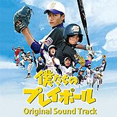 Take Me Out To The Ball Game Original Sound Track by Various Artists