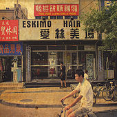 Eskimo Hair by Todd Steed and the Suns of Phere