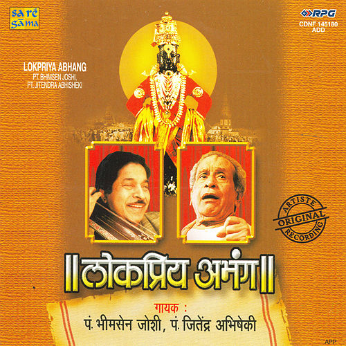 Lokpriya Abhang by Various Artists