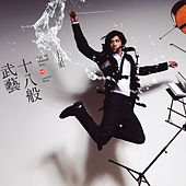 The 18 Martial Arts by Leehom Wang