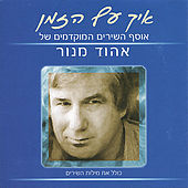 Eich Af Ha'zman - Ehud Manor's songs by Various Artists