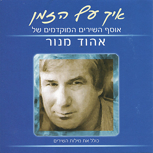 Eich Af Ha'zman - Ehud Manor's songs by Various Artists