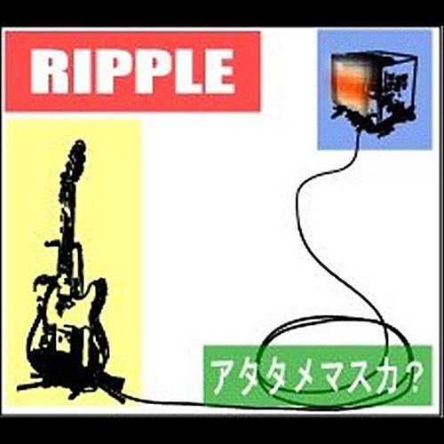 アタタメマスカ? by Ripple