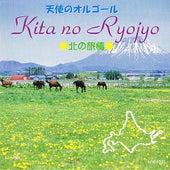 Kita No Ryojyou by Various Artists