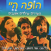 Hopa Hey - Shirim She'Yeladim Ohavim by Various Artists
