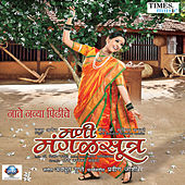 Mani Mangalsutra by Various Artists