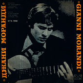 The Golden Orpheus '73 (Live from Bulgaria) by Gianni Morandi