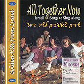 All Together Now - Israeli Songs to Sing Along by Various Artists