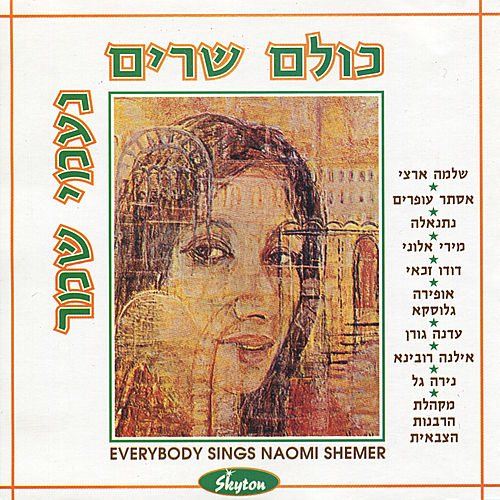 Everybody Sings Naomi Shemer by Various Artists