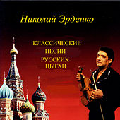 The classical songs of Russian Gypsies by Nikolai Erdenko