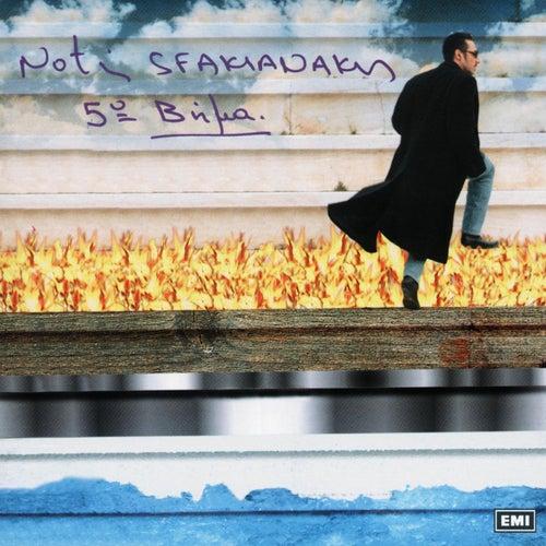 5o Vima [5ο Βήμα] by Notis Sfakianakis (Νότης Σφακιανάκης)