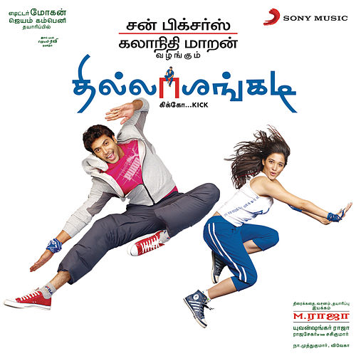 Thillalangadi by Various Artists