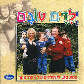 Yeladim Tovim - Best Children's songs by Ehud Manor by Various Artists
