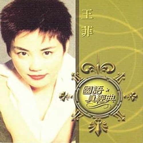 Guo Yu Zhen Jing Dian by Various Artists