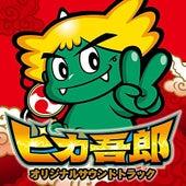 Pachi-slot Pikagorov2 Original Soundtrack by Yamasa Sound Team