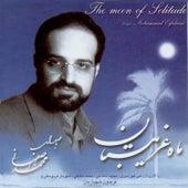 Mah-e-Gharibestan (The Moon of Solitude) by Mohammad Esfahani