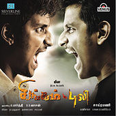 Singam Puli by Various Artists