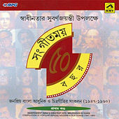 Sangeetmoy Panchas Bachhar-Bengali by Various Artists