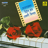 Memorable Hits From Bengali Films by Various Artists