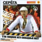 A na tancpole netu svobodnyh mest (Remixes) by Seryoga