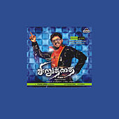 Siruthai by Various Artists