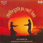 Romantic Duets From  Bengali Films by Various Artists