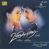Uyirulla Varai / Love Songs (New Tamil Film) by Various Artists