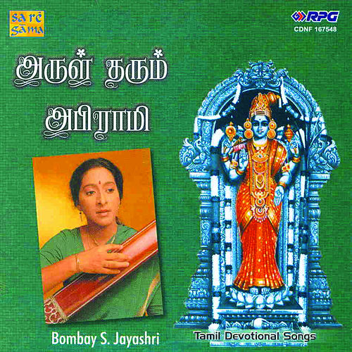 Arul Tharum Abhirami-Bombay S.Jayashri by Bombay S. Jayashri