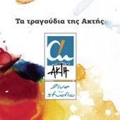 Ta Tragoudia Tis Aktis [Τα Τραγούδια Της Ακτής] by Various Artists