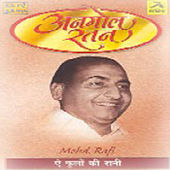 Anmol Ratan - Modh. Rafi - Ae Phoolon Ki Rani by Mohd. Rafi