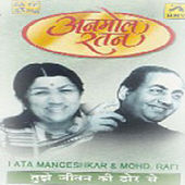 Anmol Ratan -Lata / Rafi -Tujhe Jeevan Ki Dor Se by Lata Mangeshkar