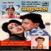 Bhagyadebata by Various Artists