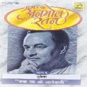 Anmol Ratan - Mukesh - Ruk Jao Janewali - Vol - 9 by Various Artists