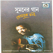 Sumaner Gaan-Tomake Chai by Suman Chattopadhyay